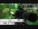 【Escape From Tarkov】タルコフ初心者の悲鳴シリーズ