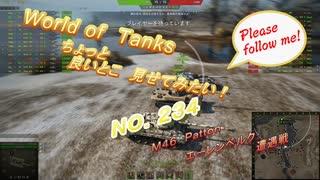 【WOT動画 ちょっと良いとこ見せてみたい!NO.0234】【車両名:M46 Patton】【マップ:エーレンベルク(遭遇戦)】.1080p.x264.aac