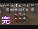 【Rimworld】初心者マキが惑星脱出を目指す 最終話【VOICEROID実況】