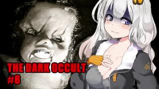 【THE DARK OCCULT】#8 呪いの館・人形パ