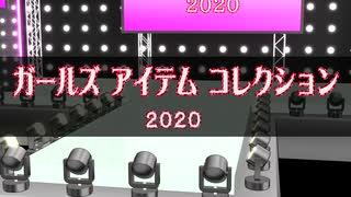 【MMD】ガールズ アイテム コレクション 2