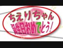 【ひとり合作】ちえりちゃん誕生日記念