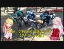 【1分弱車載祭】IA,マキと自転車で行く!大洗キャンプ‐ダイジェスト版