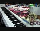 【ピアノ】惑星ループを弾いてみた