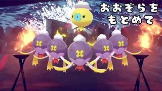 【ポケモン剣盾】フワライド統一パで大会