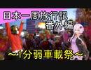 【結月ゆかり車載】日本一周旅行記 番外編【1分弱車載祭】