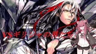 【FGO】炎門の守護者と茜ちゃん 9【VOIC
