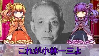【ゆっくり解説】世界の奇人・変人・偉人紹介【小林一三】