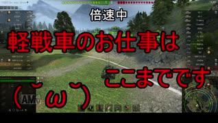 【WoT】ゆっくりテキトー戦車道 M24Chaff