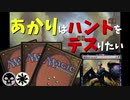 【MTGA】あかりはハンドをデスりたい in テーロス環魂記 part6