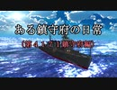 【MMD艦これ】ある鎮守府の日常 第10話 【紙芝居】