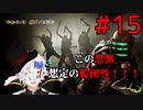 【Dead Space】絶命異次元からの脱出・・・!#15【Vtuber】