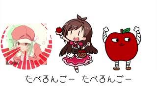 恋愛サーキュレーショんごのうた