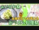 【よいどれ祭】イタコ姉さんとふきのとう【おつまみ料理祭】