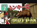 【Planet ZOO】ようこそ! 博士動物園へ! #7【ゆっくり実況】