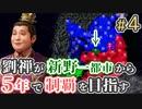 #4【三国志14 上級】劉禅が新野一都市から5年で制覇を目指す...