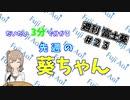 【3/2~3/8】だいたい3分で分かる先週の葵ちゃん【週刊富士葵#23】