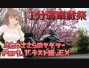 【1分弱車載祭】 さとうささらのグダツー Part.1「テスト編」EX