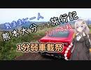 【1分弱車載祭】気ままに一人 熊本大分プチ旅行記 2019年秋
