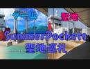 SummerPockets 聖地巡礼!【直島】出航編