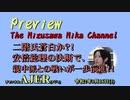 『Preview The MizusawaMika Channel 「二階氏蒼白か?! 安倍総理の決断で、親中派との戦いが一歩前進!!』水沢美架 AJER2020.3.16(3)