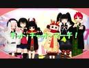 【MMD鬼徹】チット・チャット・マーチ!【第5回MMD鬼徹桃祭り】