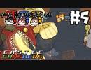 【チーム:イキリメガネの】CastleCrashers で暴れてみた!! 【#5 長期戦とパン】