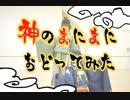 【刀剣乱舞】三日月と石切丸で神のまにまに踊ってみた【コスプレ】