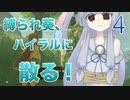 【ゼルダBotW】縛られ葵、ハイラルに散る! 4th【ボイチェビ実況プレイ】