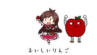 りんごたべるんごっごっごー