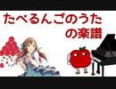 たべるんごのうた の楽譜