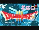 【DQ3】ドラゴンクエスト3 #50 私、かわいいばぁちゃんになりたい。【実況】