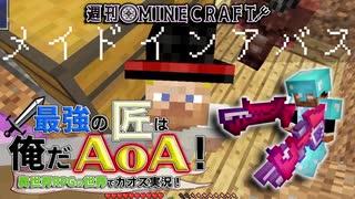 【週刊Minecraft】最強の匠は俺だAoA!異世界RPGの世界でカオス実況!#14【4人実況】