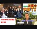 お昼の快傑TV第77回0329_2020