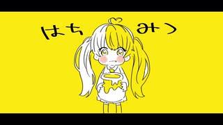 はちみつ / 初音ミク