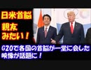 【海外の反応】 「日米の首脳は親友みたいだ!」 G20で 各国の首脳が 一堂に会した映像が話題に!