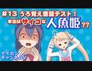 うろ覚え昔話テスト。本当はサイコな人魚姫??✑第13回☆再放送☆