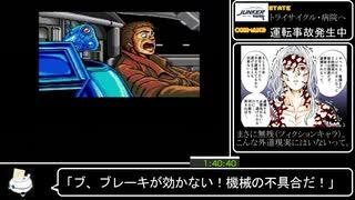 【ゆっくり解説RTA】PCエンジン版_ス