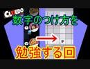 【Cluedo】勝手に考察VSメジャーな数字のつけ方!どっちが効率良いのか勉強する動画|クルード#3