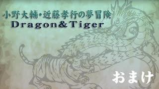 【おまけ】小野大輔・近藤孝行の夢冒険~Dragon&Tiger~3月13日放送