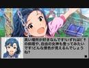 【ミリオンライブ】七尾百合子カードコミュキャラバン編