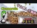 どうしようもない食レポ(ふつうのペヤング焼きそば編)【Chanornia】