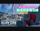 【Subnautica Below Zero】翻訳者代理ゆかりんの極海探査備忘録Part.03【VOICEROID結月ゆかり】
