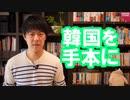 専門家「日本はもっと検査をしろ!手本は韓国」【サンデイブレイク149】