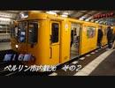 エキサイティング ヨーロッパ鉄道旅行2019秋 第16話