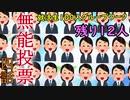 無能投票【4/5】