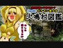 ゆっくりポケモン美少女 本当の犬鳴村図鑑
