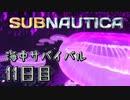 【実況】海中サバイバル11日目 キノコ怖すぎ【Subnautica】