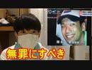 障害者19人殺した植松聖の死刑判決はおかしい!無罪にすべき!(神奈川県相模原市 やまゆり園事件 裁判)