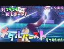 【ポケモン剣盾】フラクチ対戦レポート!3ページ目【メタルバースト型クチート編】【ゆっくり実況】